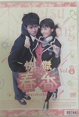 怪傑春香 全8巻セット  [DVD]
