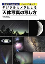 デジタルカメラによる天体写真の写し方―基礎からわかるきれいに撮れる