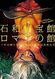 石和秘宝館 ロマンの館~十年の眠りから目覚める異形の芸術たち~ [DVD]