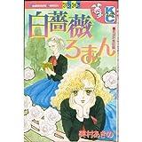 白薔薇ロマン / 美村 あきの のシリーズ情報を見る