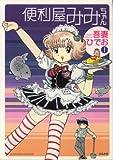 便利屋みみちゃん 1 (ぶんか社コミックス)