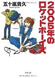 2005年のロケットボーイズ (双葉文庫 / 五十嵐 貴久 のシリーズ情報を見る