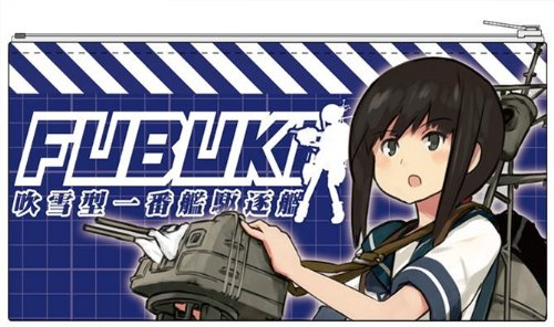 艦隊これくしょん ソフトペンケース 吹雪型
