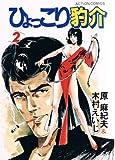 ひょっこり豹介 2 (アクションコミックス)