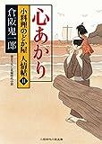 心あかり 小料理のどか屋 人情帖11 (二見時代小説文庫)