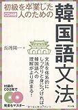 CD付き 初級を卒業した人のための韓国語文法