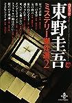 コミック東野圭吾ミステリー傑作選 2 (秋田文庫 60-2)
