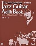 CD BOOKS ジャズギターアドリブブック 新装改訂版 これならできる、はじめてのアドリブ! CONTEMPORARY JAZZ SERIES