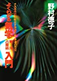 img - for Pneumatically can be seen well (Oriental astrology) Introduction (utility library) ISBN: 4875201524 (1988) [Japanese Import] book / textbook / text book