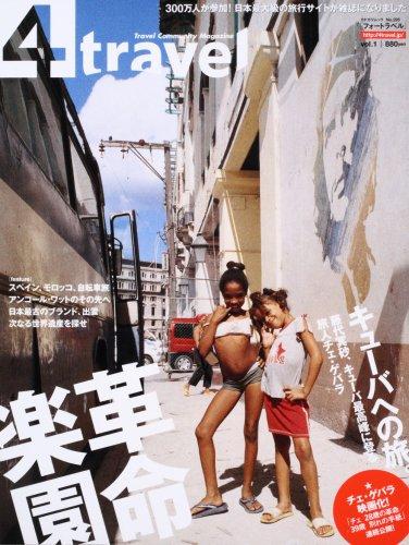 Travel Community Magazine 4travel vol.1
