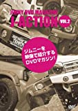 JIMNY DVD MAGAZINE J-ACTION Vol.2