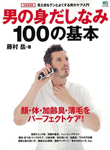 男の身だしなみ 100の基本 (エイムック 3120)