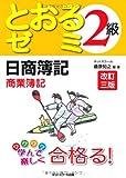 日商簿記2級とおるゼミ商業簿記 改訂三版