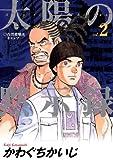 太陽の黙示録(2) (ビッグコミックス)