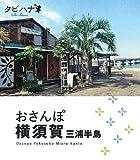 おさんぽ 横須賀 三浦半島 (タビハナ)
