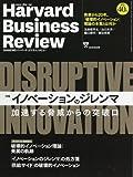 ダイヤモンドハーバードビジネスレビュー 2016年 9 月号 [雑誌] (イノベーションのジレンマ) ランキングお取り寄せ