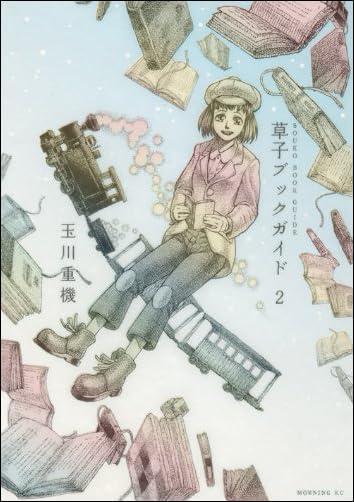 草子ブックガイド(2) (モーニング KC)