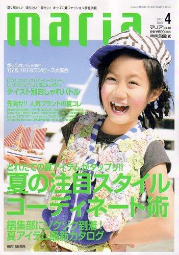 maria (マリア) 2007年 04月号 [雑誌]