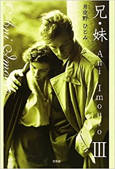 Brother-sister Ani Imouto III (2009) ISBN: 4286055604 [Japanese Import