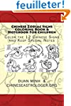 Chinese Zodiac Signs Coloring Book &...