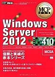 MCP教科書 Windows Server 2012(試験番号:70-410) (EXAMPRESS)