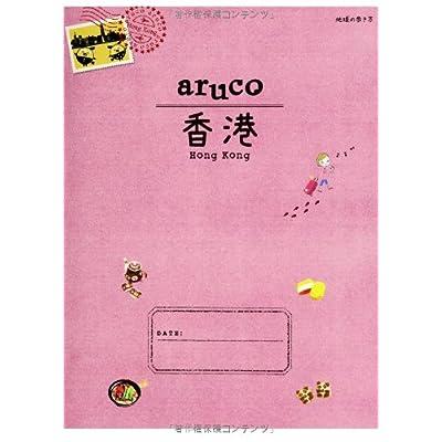 7 地球の歩き方 aruco 香港 2014~2015 (地球の歩き方aruco)