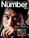 Number(ナンバー)880号 錦織圭 待ってろ、ウィンブルドン (Sports Graphic Number(スポーツ・グラフィック ナンバー))