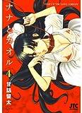 ナナとカオル 4 (ジェッツコミックス)