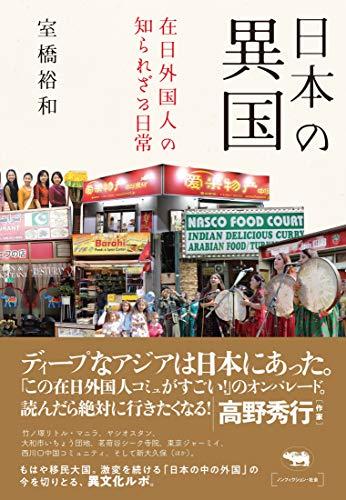 ネタリスト(2019/09/24 11:00)竹ノ塚、西葛西、高田馬場、西川口「日本の異国」著者に聞く、外国人街の魅力とは
