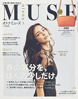 otona MUSE(オトナミューズ) 2016年 03 月号 [雑誌]
