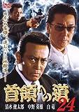 首領への道24[DVD]