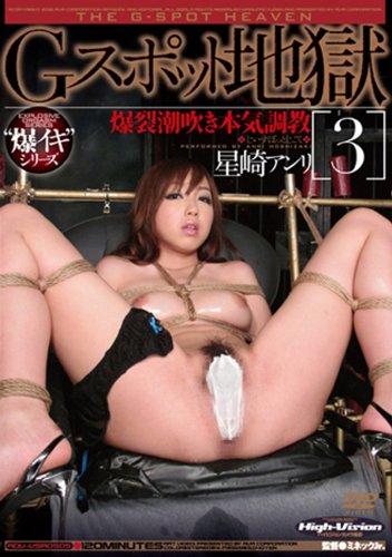 Gスポット地獄3 [DVD]