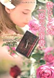 禁じられた「恋の指南書」 (ラズベリーブックス)