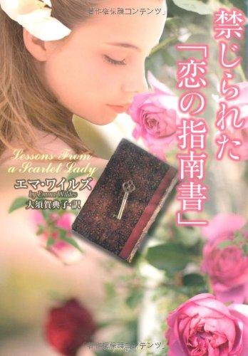 禁じられた「恋の指南書」