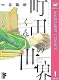 町田くんの世界 1 (マーガレットコミックスDIGITAL)