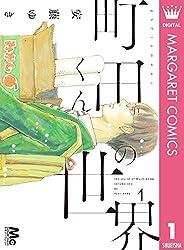 Amazon.co.jp: 町田くんの世界 1 (マーガレットコミックスDIGITAL) 電子書籍: 安藤ゆき: Kindleストア