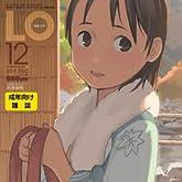 LO (エルオー) 2011年 12月号 [雑誌][アダルト]
