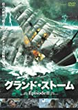 グランド・ストーム (エピソードII) [DVD]
