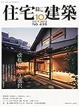 住宅建築 2012年 10月号 [雑誌]