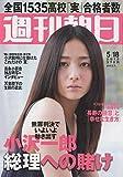週刊朝日 2012年5月18日号 (表紙:木村文乃) 全国1535高校「実」合格者数