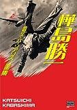 樺島勝一昭和のスーパー・リアリズム画集 (Shogakukan Creative Visual Book)