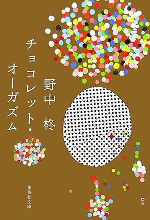 チョコレット・オーガズム (集英社文庫)