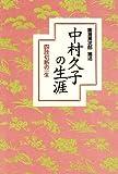 中村久子の生涯―四肢切断の一生 (Chichi‐select)