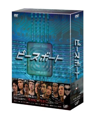 ピースボート-Piece Vote- DVD-BOX