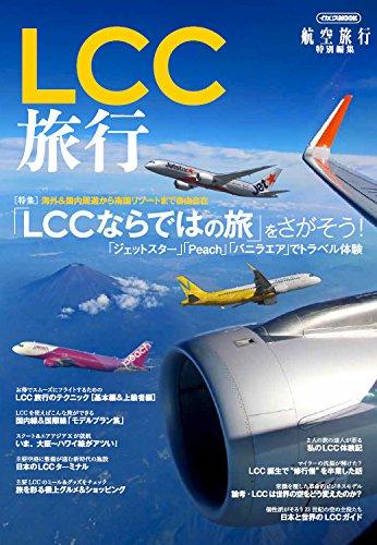 ネタリスト(2019/01/23 15:30)「エラー運賃」を航空会社が多発させる事情