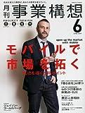 事業構想 2013年 06月号 [雑誌]