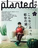 PLANTED(プランテッド)#8 (毎日ムック) (毎日ムック)