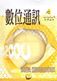 img - for Digital Communications (Traditional Chinese Edition) book / textbook / text book