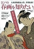 江戸の春画を知りたい。 (Gakken Mook)
