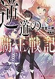 逆道の覇王戦記 3 (ダッシュエックス文庫DIGITAL)